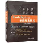 PHP�W站�_�l――CodeIgniter敏捷�_�l框架
