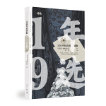 2019中国年度诗歌