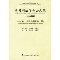 中国刑法学年会文集・第1卷(2004年・上下册)