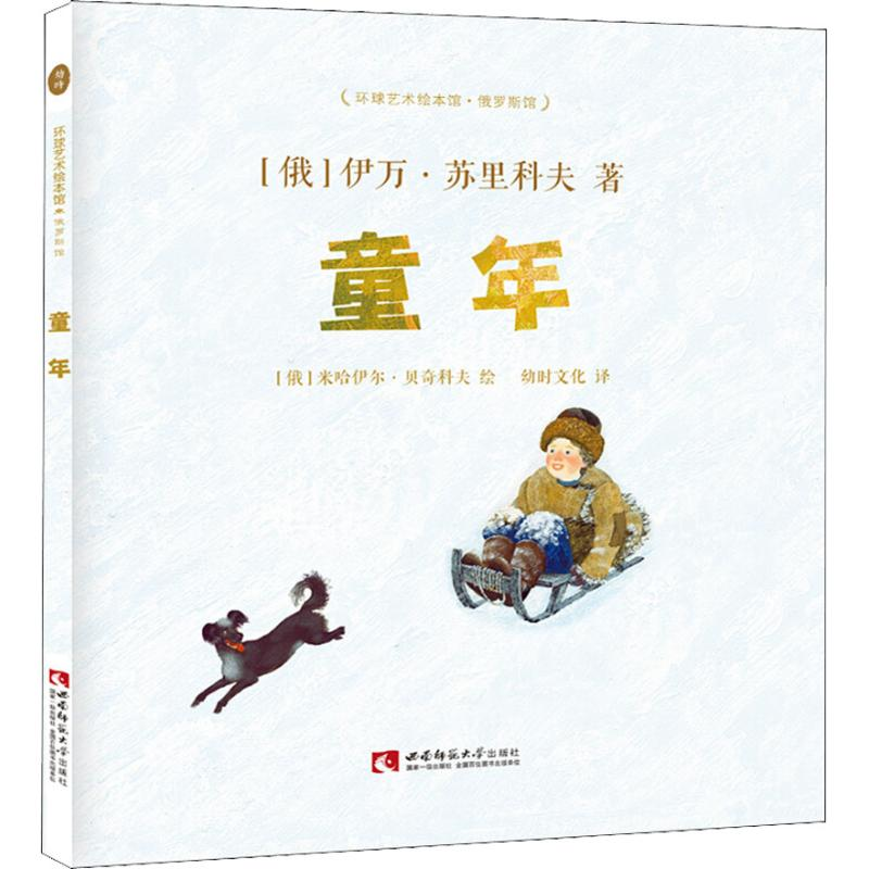 童年 西南师范大学出版社 【文轩正版图书】