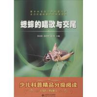 蟋蟀的唱歌与交尾 陈龙银,薛贤荣,薛艳 主编;刘先平 等 编著 著作