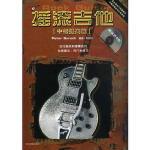 封面有磨痕-XX-摇滚吉他(中级提高篇附示范CD) 9787880505948 辽宁教育出版社 知礼图书专营店