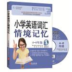 小学英语词汇情境记忆 4-6年级