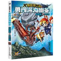X探险特工队:勇闯深海幽谷 抹香鲸×大王鱿