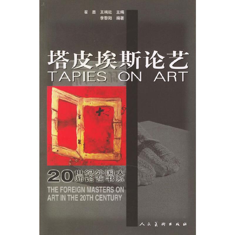 塔皮埃斯论艺——20世纪外国大师论艺书系