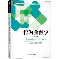 行为金融学(第2版) 机械工业出版社