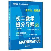 2019优方法能提升 初二数学提分导师(2)课改版 附成长记录手册 中考数学几何代数 初中初二数学辅