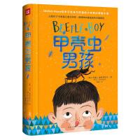 甲壳虫男孩(ChickenHoue与学子社全力打造的少年奇幻冒险小说!入围2017卡耐基儿童文学奖,获得BBA推选的布兰