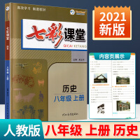 七彩课堂八年级上册历史人教版2021新版