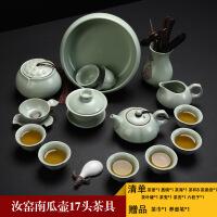 茶具套装家用简约现代办公室茶杯功夫泡茶汝窑陶瓷茶壶整套小茶盘