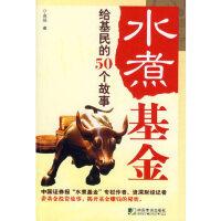 封面有磨痕-HS-水煮基金――给基民的50个故事 余�� 9787509202890 中国市场出版社 知礼图书专营店