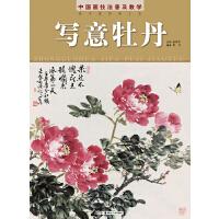 中国画技法普及教学 写意牡丹