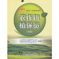 农作物植保员(四级)――1+X职业技术・职业资格培训教材