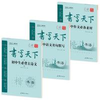 书写天下 初中语文钢笔楷书字帖套装(共3册)