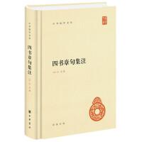 四书章句集注(中华国学文库)