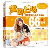 【旧书二手书9成新】 0-3岁爱亲子丛书:培养婴幼儿情感个性的66个游戏 张荣,罗媛文 9787534453199 江