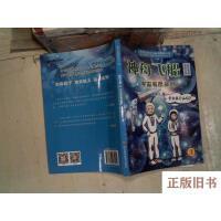 【旧书8成新】神舟飞船3宇宙有尽头吗