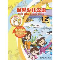世界少儿汉语・活动手册(第12册)