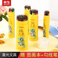 晨光无木可擦彩色铅笔12色24色36色绘画笔手绘填色绘图彩铅涂鸦笔