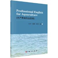 水产养殖专业英语