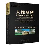 人性场所――城市开放空间设计导则(第二版修订版)