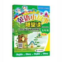 英语小故事随堂读(五年级)