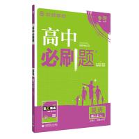 理想树67高考2019新版 高中必刷题 高二英语必修5、选修6合订 适用于人教版教材