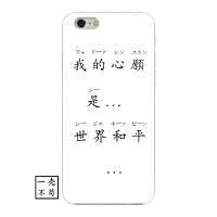 薛之谦口头禅iphone7手机壳谦谦世界和平个性文字苹果6s/8p保护壳