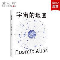 宇宙的地图 天文科普书 精美图片 天文望远镜 宇宙之旅 好奇心 想象力 太阳系 银河系 Steam