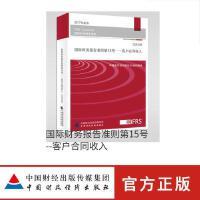 国际财务报告准则第15号--客户合同收入 中国会计准则委员会组织翻译
