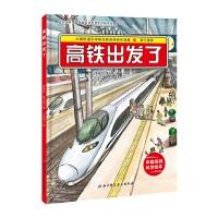 """高铁出发了・""""中国力量""""科学绘本系列"""