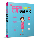新编孕妇学校 怀孕书籍 孕妇百科全书 适合孕妇看的书 十月怀胎准妈妈读本