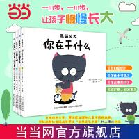 黑猫风太(套装全4册)