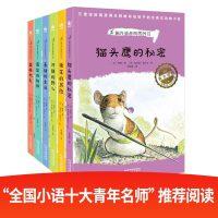 幽光森林的居民们(全6册)(奇想国世界畅销小说系列)