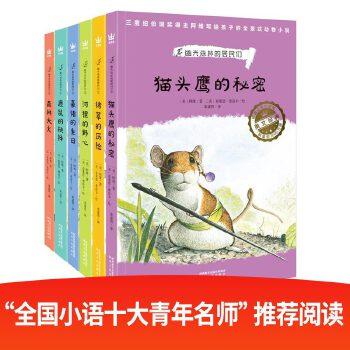 幽光森林的居民们(全6册)(pdf+txt+epub+azw3+mobi电子书在线阅读下载)
