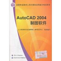 全国专业技术人员计算机应用考试教材:AutoCAD 2004制图软件