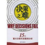 决策之难--15个重大决策失误案例分析 [美]纳特,刘寅龙等 新华出版社
