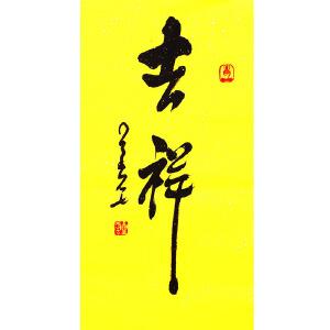 当代著名佛教大师星云书法(吉祥)29