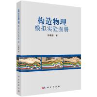 构造物理模拟实验图册