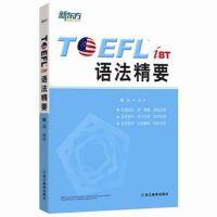 新东方 TOEFL iBT语法精要 托福词汇 俞敏洪