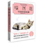 喵问题:学着好好爱你的猫