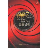 007典藏系列(第二辑):最高机密