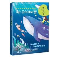 海洋的秘密(中小学科普经典阅读书系)