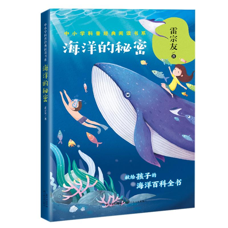 海洋的秘密(中小学科普经典阅读书系) 全面、真实、有趣的海洋知识,献给孩子的海洋百科全书在关于海洋的故事中寻找答案