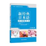 新经典日本语听力教程(第一册) (第二版)