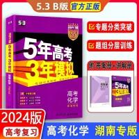 曲一线2022版 53B版 高考化学 湖南专用 五年高考三年模拟b版 5年高考3年模拟高中化学复习资料高二高三一轮二轮总