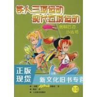 【二手旧书9成新】铁人三项运动 现代五项运动(10)――奥林匹克少儿