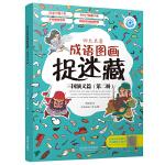 四大名著成语图画捉迷藏・三国演义篇(第二册)