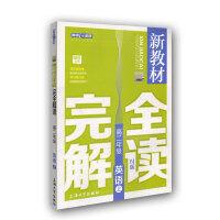 钟书金牌 新教材完全解读 英语 高2/高二年级上 N版(上海牛津版)
