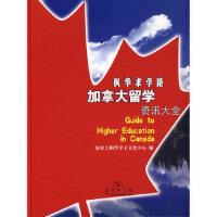 枫华求学路――加拿大留学资讯大全